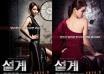 《设计》海报 申恩庆、吴仁惠、姜志燮性感吸睛