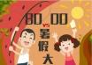 """《洛克王国》暑期大数据走红 """"00后""""PK""""80后"""""""