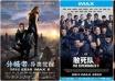 """9月观影:好莱坞动作对打 华语片""""哭笑不得"""""""