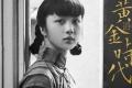《黄金时代》备受关注 汤唯细腻表情诠释一代才女