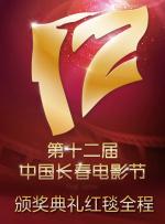 第十二届中国长春电影节颁奖典礼红毯全程