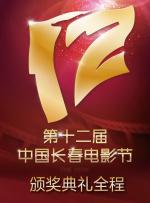 第十二届中国长春电影节颁奖典礼全程