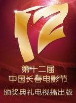 第十二届中国长春电影节颁奖典礼电视播出版