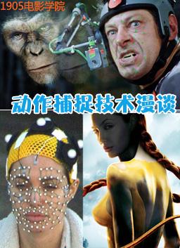 《猩球崛起2》热映 动作捕捉技术漫谈