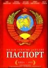 阿尔缅·哲加科汉良-护照
