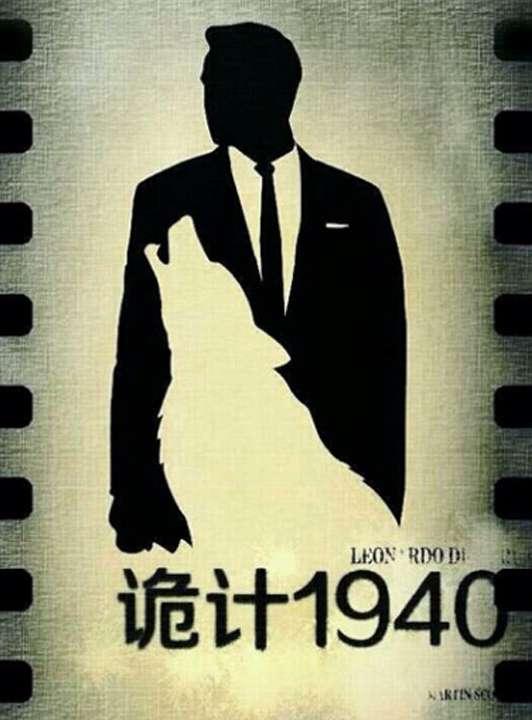 诡计1940