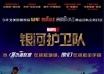 《银河护卫队》曝导演特辑 迪塞尔、库珀加盟配音
