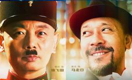 《一步之遥》发布全阵容海报 姜文携舒淇葛优亮相