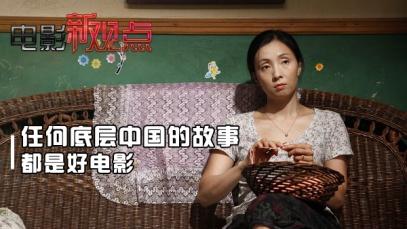 《忘了去懂你》:任何底层中国的故事都是好电影