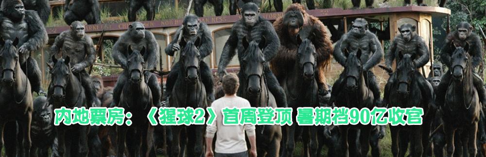 内地票房:《猩球2》首周登顶 暑期档90亿收官