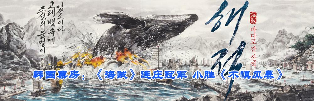韩国票房:《海贼》连庄冠军 小胜《不惧风暴》