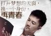 《左耳》苏有朋导演版海报曝光 重述疼痛青春