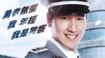 """《痞子英雄2》曝海报 赵又廷为警校招生""""代言"""""""