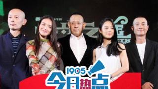 《一步之遥》在京发布 文章出轨门后首次公开露面