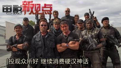 《敢死队3》:投观众所好 继续消费硬汉神话