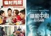 香港票房:《临时同居》蝉联冠军 《龙虎2》受欢迎