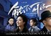 王菲献唱赵宝刚《触不可及》 与张亚东林夕再聚首
