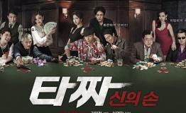 韩国票房:《老千2》首周夺冠 《超体》居亚军