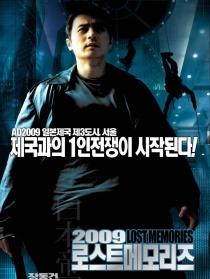 2009迷失的记忆