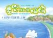 《麦兜》新片曝扭腰版MV 黄磊赞风格神似宫崎骏