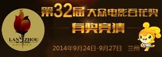 第32届大众电影百花奖有奖竞猜
