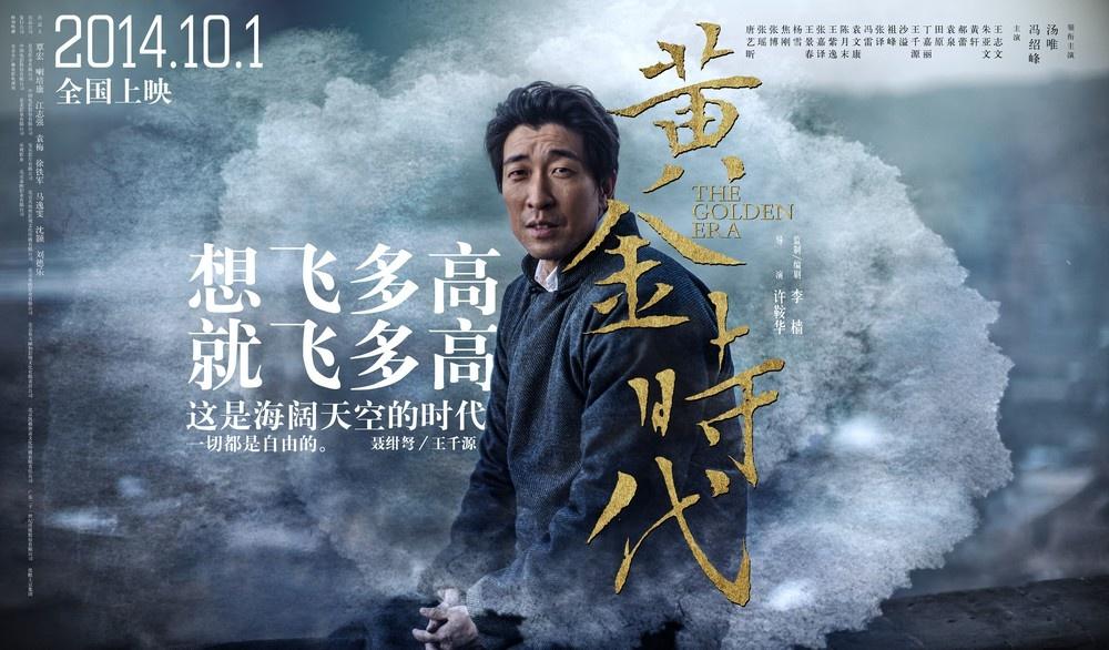 王宝强最新影片_黄金时代_电影海报_图集_电影网_1905.com
