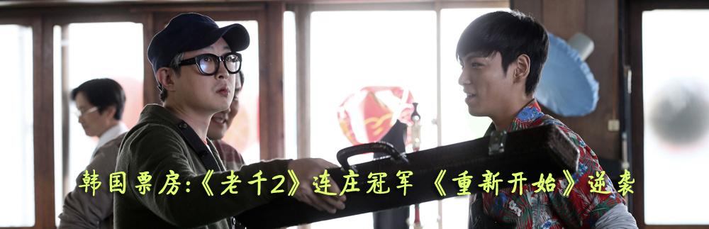 韩国票房:《老千2》连庄冠军 《重新开始》逆袭