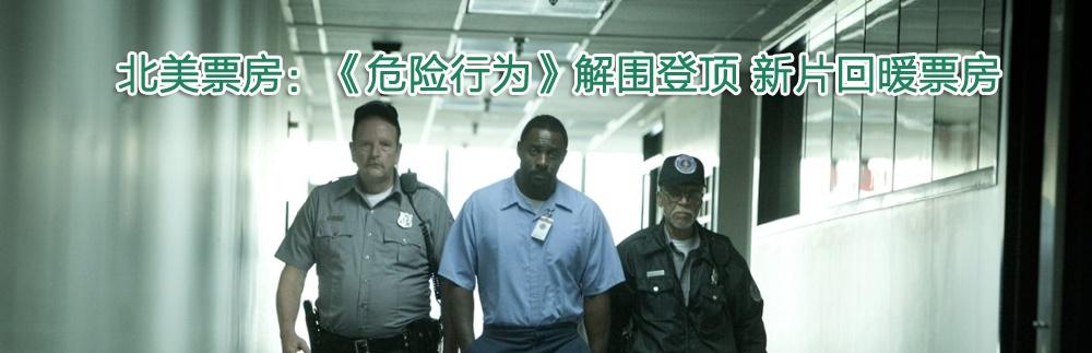 北美票房:《危险行为》解围登顶 新片回暖票房
