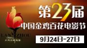 第23届中国金鸡百花电影节
