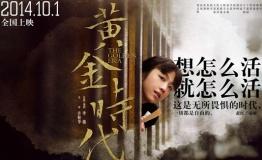 《黄金时代》发态度版海报 汤唯冯绍峰诠释自由