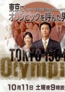 东京奥运会的男人