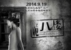 《诡八楼》9月19日公映 鬼宅魅影体验灵魂轮回