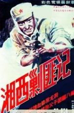 湘西剿匪记(上)