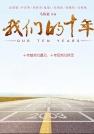 赵丽颖-我们的十年