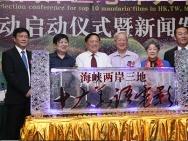 十大华语电影评选启动 《一代宗师》等23部入围