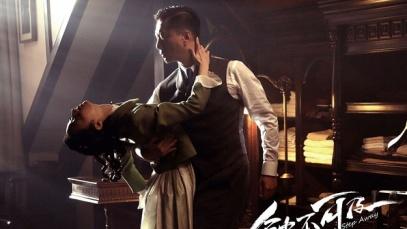 《触不可及》:民国爱情苍白无力 没有电影味儿