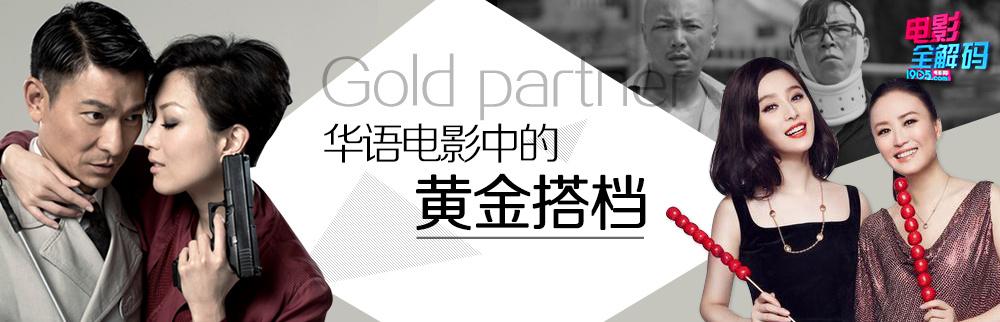 【电影全解码】华语电影中的黄金搭档