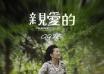 国庆档新片重视网上营销 刷热点话题紧盯在线售票