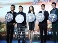 《痞子英雄2》首映 赵又廷、林更新基情公主抱