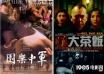 釜山电影节10月开幕 开闭幕影片预售票一抢而空