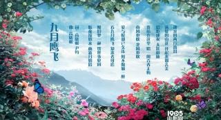 《北回归线》主题曲MV 李治廷黄龄对唱高晓松新作