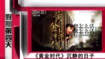 电影全解码:2014年国庆假期观影指南--第四天