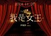 《我是女王》首曝预告 伊能静指导宋慧乔变女王