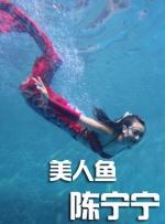 美人鱼——陈宁宁