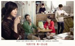 《等一个人咖啡》定档10月17日 九把刀玩浪漫爱情