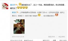 奶茶妹妹否认11月将与刘强东大婚