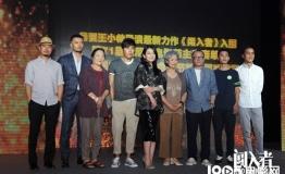王小帅《闯入者》获金马三项提名 竞逐最佳导演