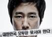 韩国票房:《举报者》夺冠 《慢放镜头》居亚