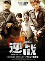 《逆战》首映礼