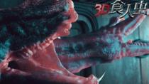 《3D食人虫》制作特辑 揭秘特效背后全程工作